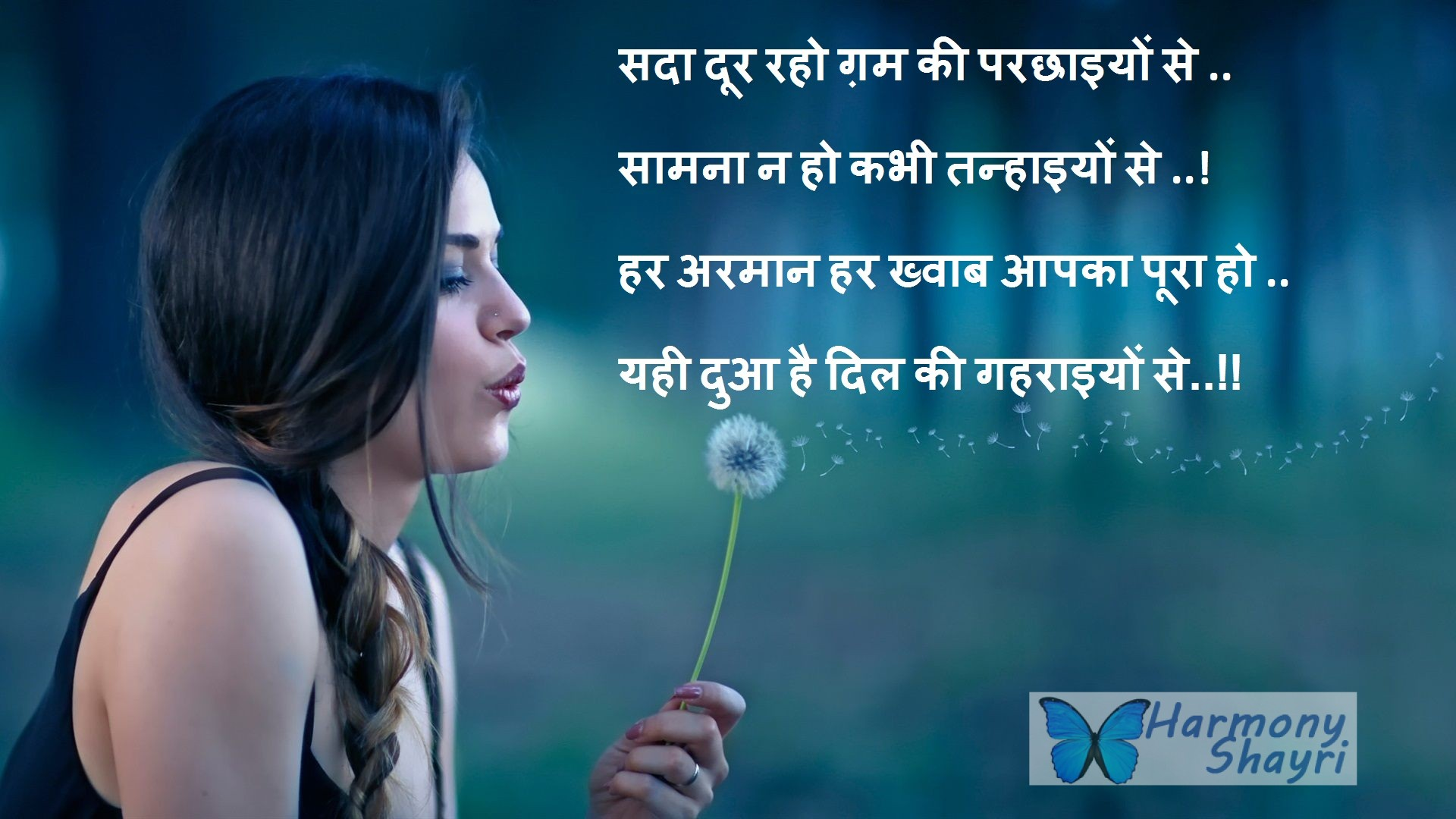 Dua  New Year Shayari