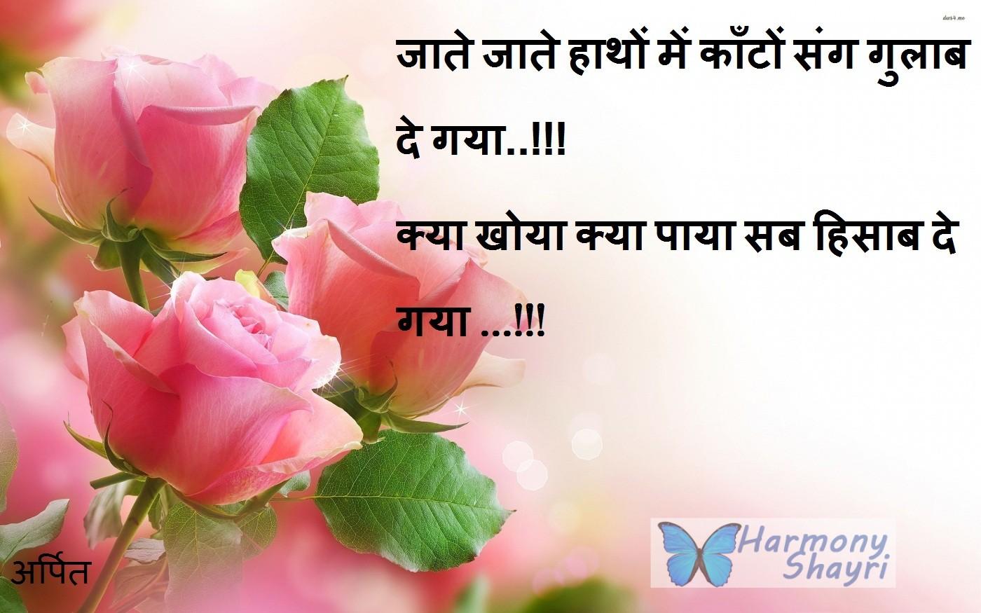 Rose -New Year Shayari - Top Hindi Shayari Collection ...