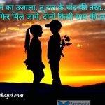 Happy Propose Day- Arpit Maheshwari