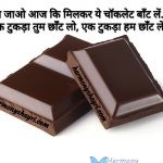 Chocolate Day Special- Arpit Maheshwari
