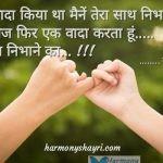 Happy Promise Day- Umang Maheshwari