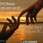 Promise Day Special – Arpit Maheshwari