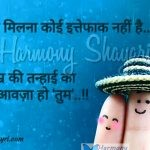 10 best love shayari from harmonyshayri.com