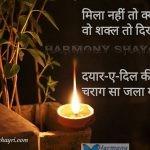 Dil e Chirag -Dil Shayari