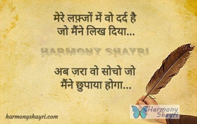 lafzo me dard - Top Hindi Shayari Collection, Famous & Best Hindi