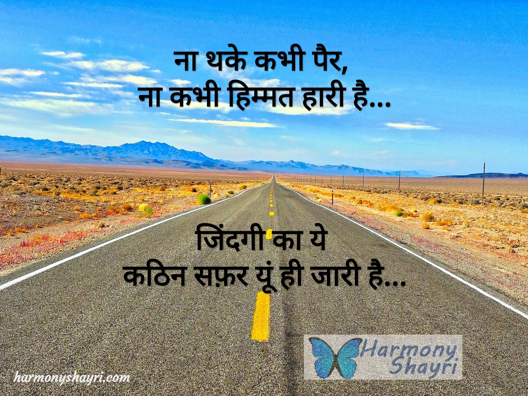 Himmat    - Top Hindi Shayari Collection, Famous & Best Hindi