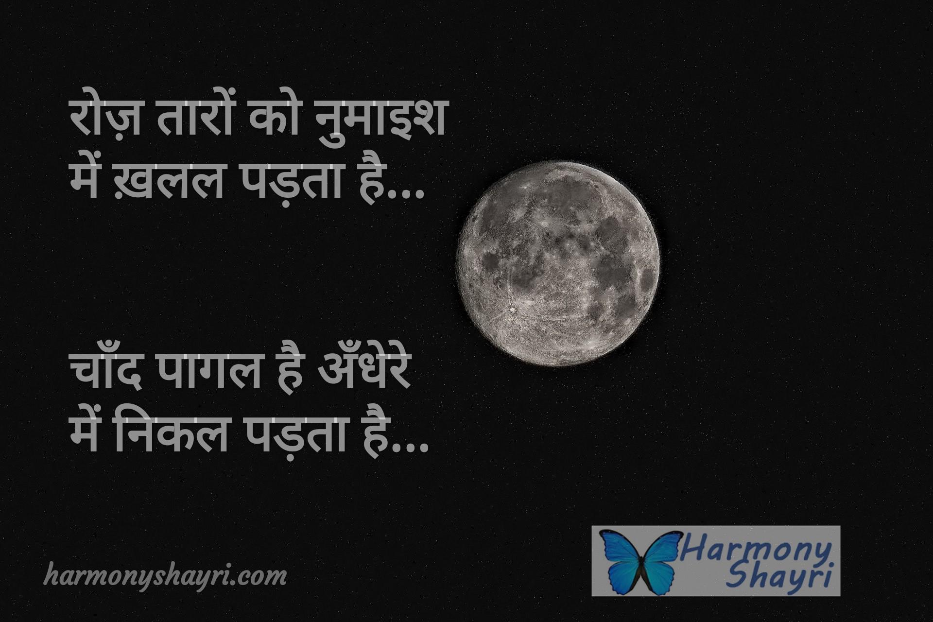 Chand pagal hai    - Top Hindi Shayari Collection, Famous