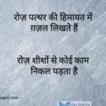 Sheesha aur patthar