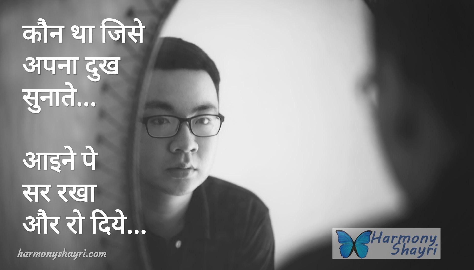 kaun tha jise top hindi shayari collection famous hindi shayari