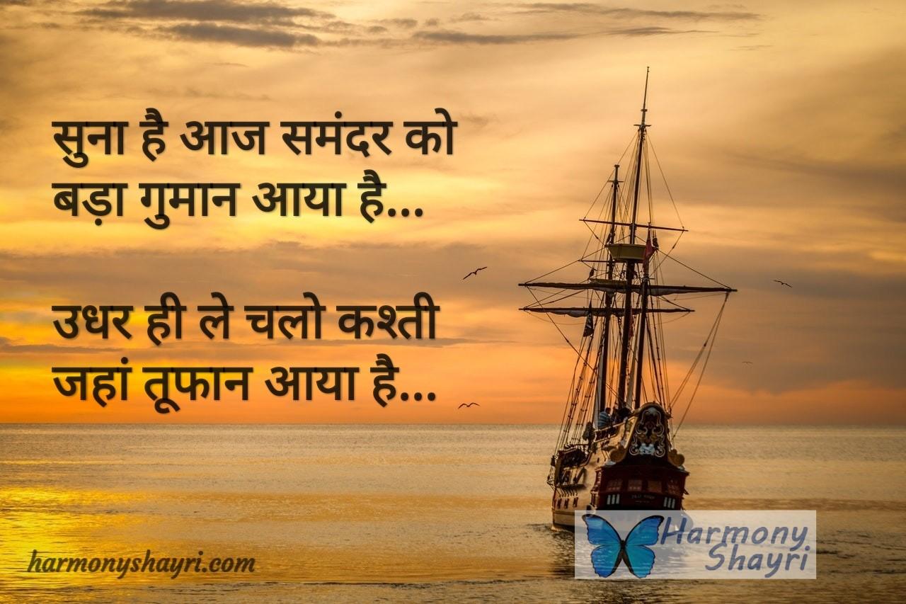 Suna hai aaj samandar ko - Top Hindi Shayari Collection, Famous