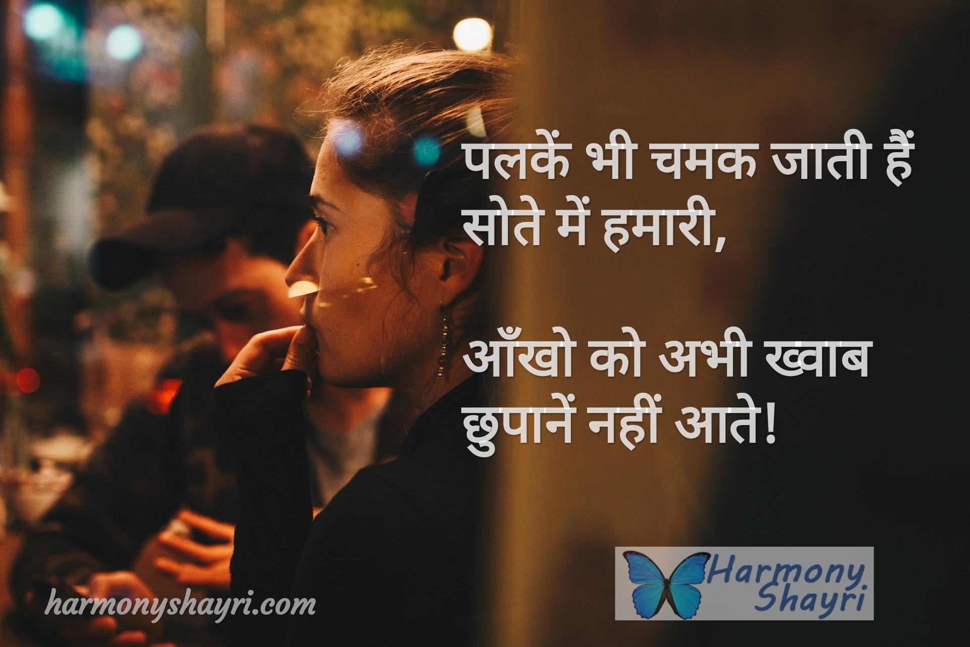 Palaken bhi chamak jati