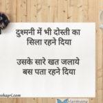 Dushmani mein bhi dosti ka