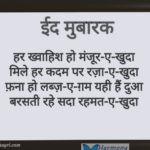 Har khwahish ho manzoor-e-khuda