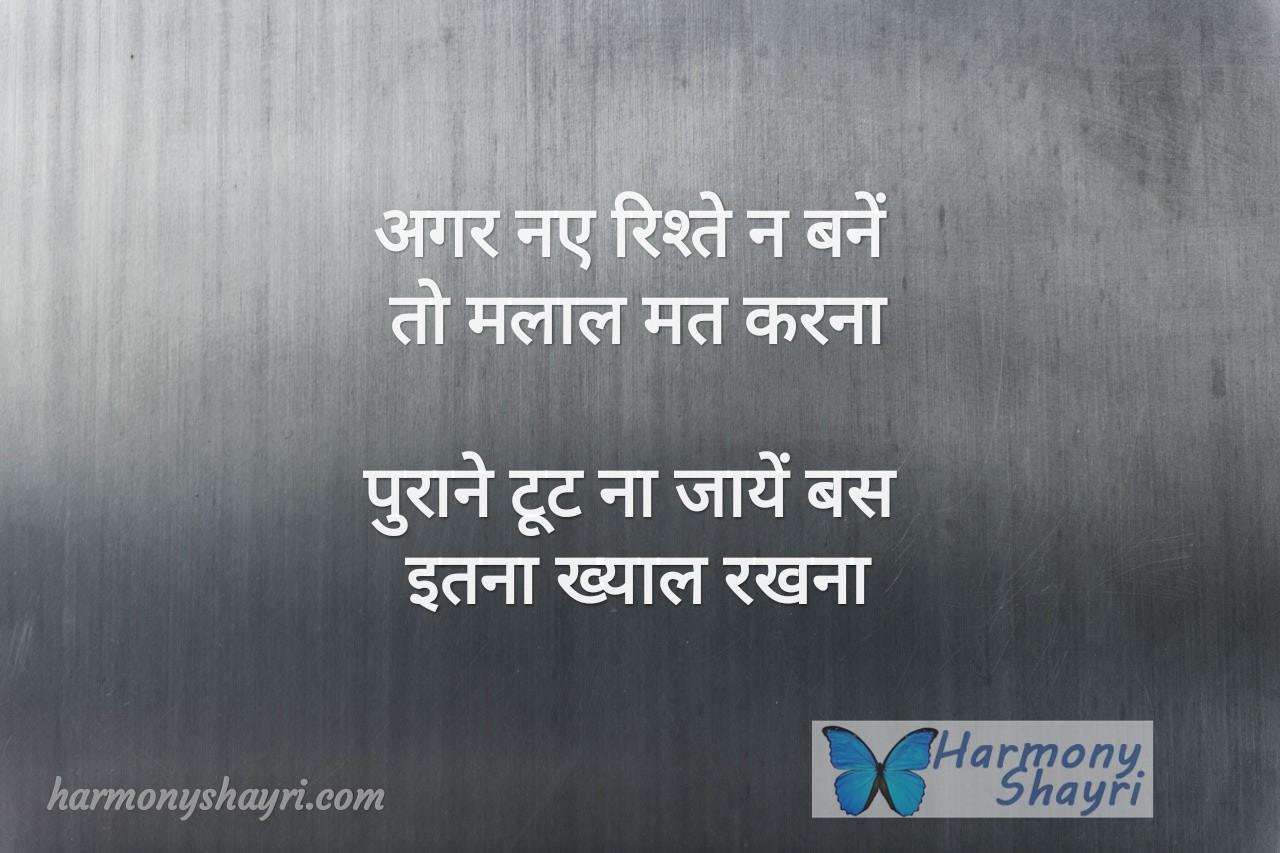 Agar naye rishte na bane to - Top Hindi Shayari Collection