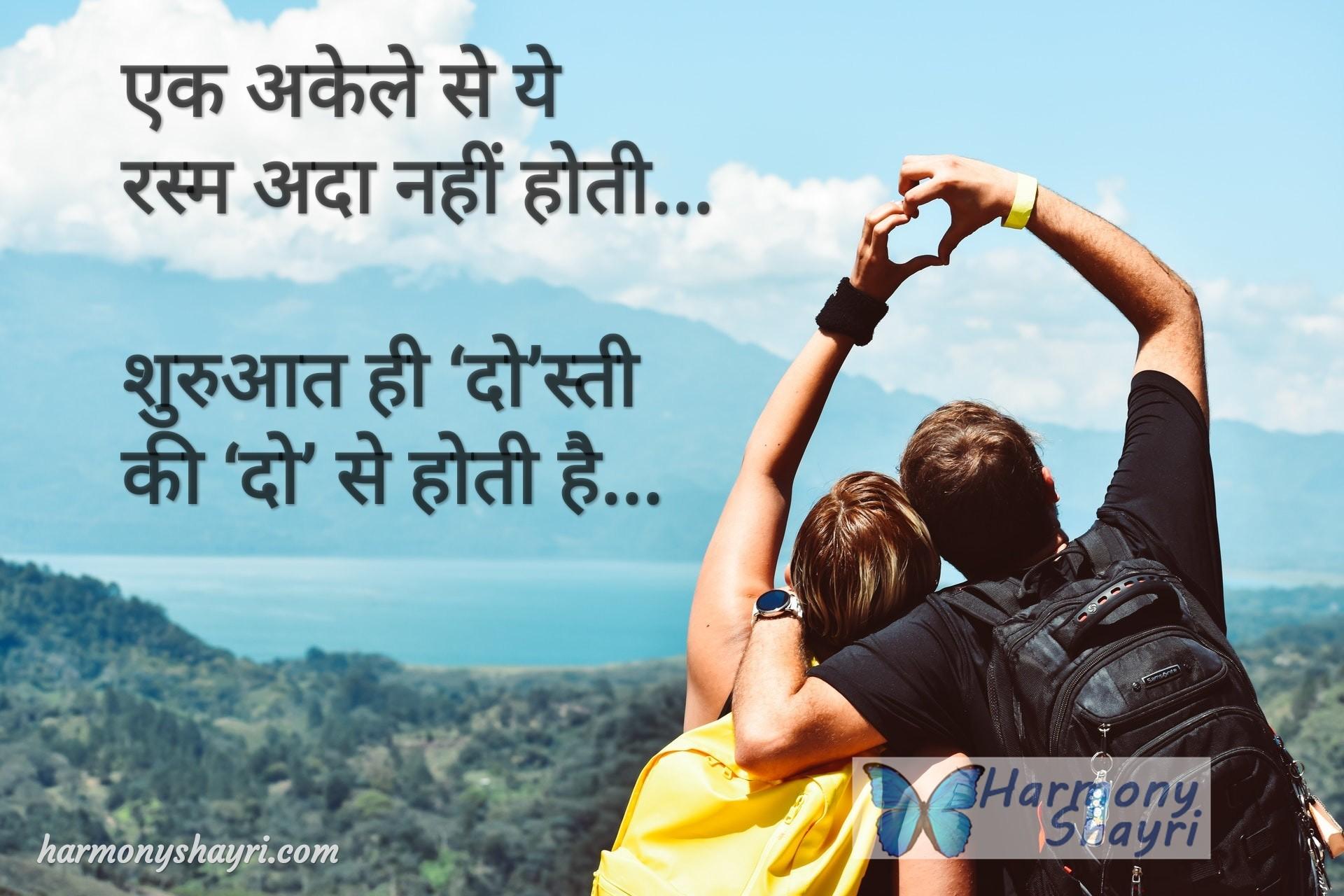 Ek akele se ye rasam ada nahi - Top Hindi Shayari Collection