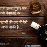 Aye bewafa itna gurur – Chandan