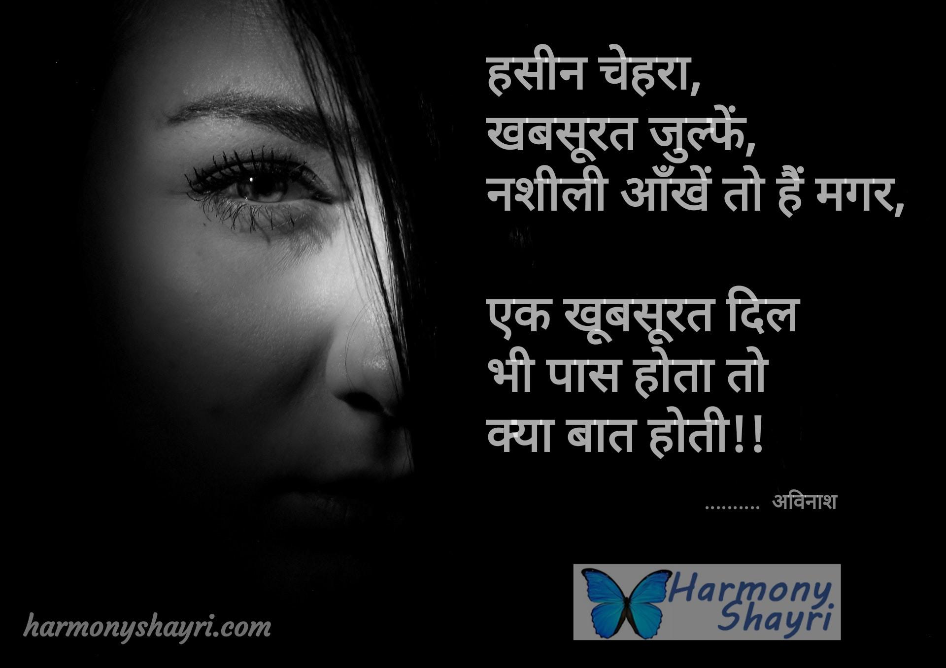 Haseen Chehra Khoobsurat Avinash Top Hindi Shayari