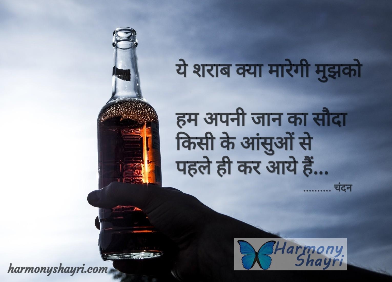 Ye Sharab Kya Maaregi Chandan Top Hindi Shayari Collection Famous Best Hindi Shayari
