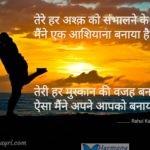 Tere har ashq ko – Rahul Kamodiya