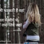 Yaaden bhi bhatakti – Md Shakir