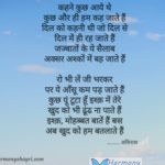 Kahne kuchh aaye the – Avinash