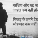 Kashish aur badh jati hai