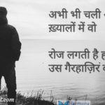 Abhi bhi chali aati hai
