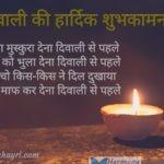 Jara sa muskura dena – Happy Diwali