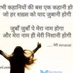 मेरा नाम – मेरी Amanat