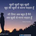 Khud-Khushi – Rudra Pandat