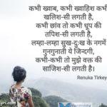 वक्त – Renuka Tirkey