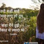 Jitni marzi chahe – Ziyesha