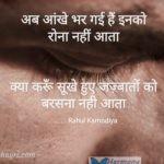 आंखे – Rahul Kamodiya