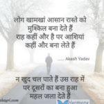कड़ी मेहनत – Akshay Yadav