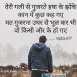 Teri gali se gujarte – Sahdev Sharma