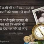 Jeevan mein kabhi – Tara Pandey