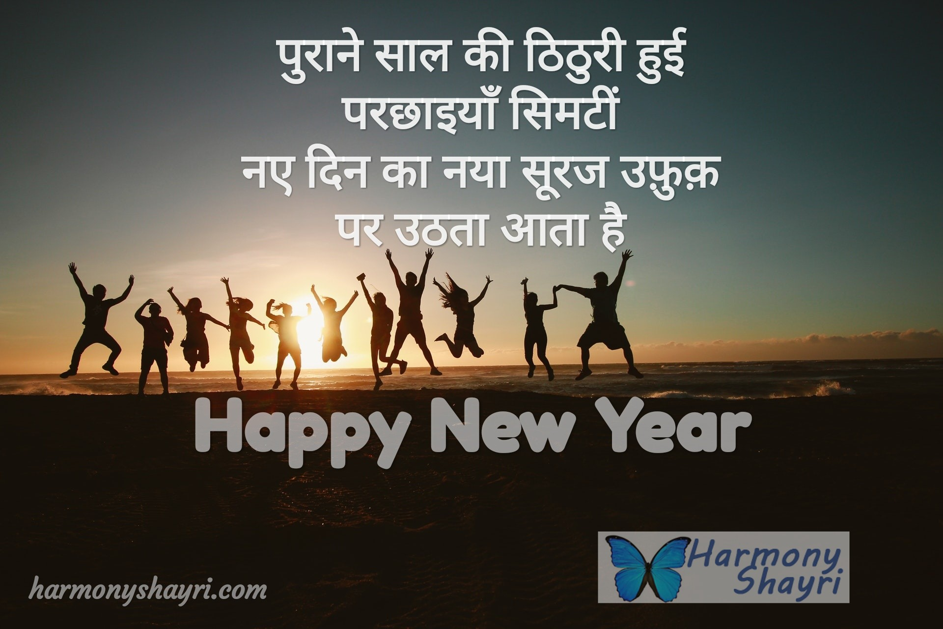Happy New Year Ki Shayari 69