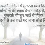 Uski galiyon se – Sahdev Sharma