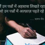 Alfaaz – Rishabh Jain
