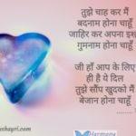 Tujhe chah kar main – Manish