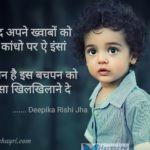 बोझिल बचपन – Deepika Rishi Jha