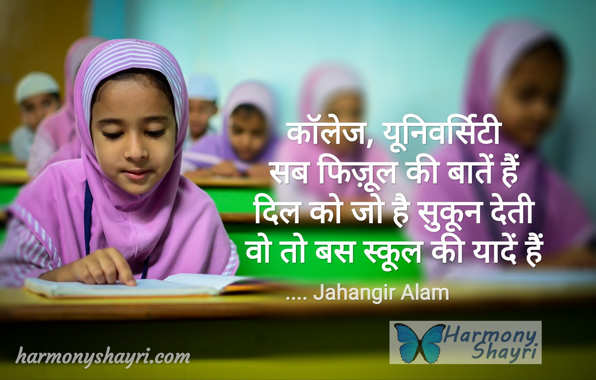 School ki yaadein - Jahangir Alam - Top Hindi Shayari Collection