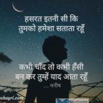 Hasrat itni si ki tumko – Manish