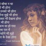 Maine to socha na tha – Preeti Sehrawat