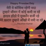 Happy Promise Day – Raushan Kumar