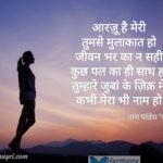 Aarzoo hai meri – Tara Pandey