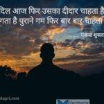 Dil aaj fir uska deedar – Pankaj Shukla