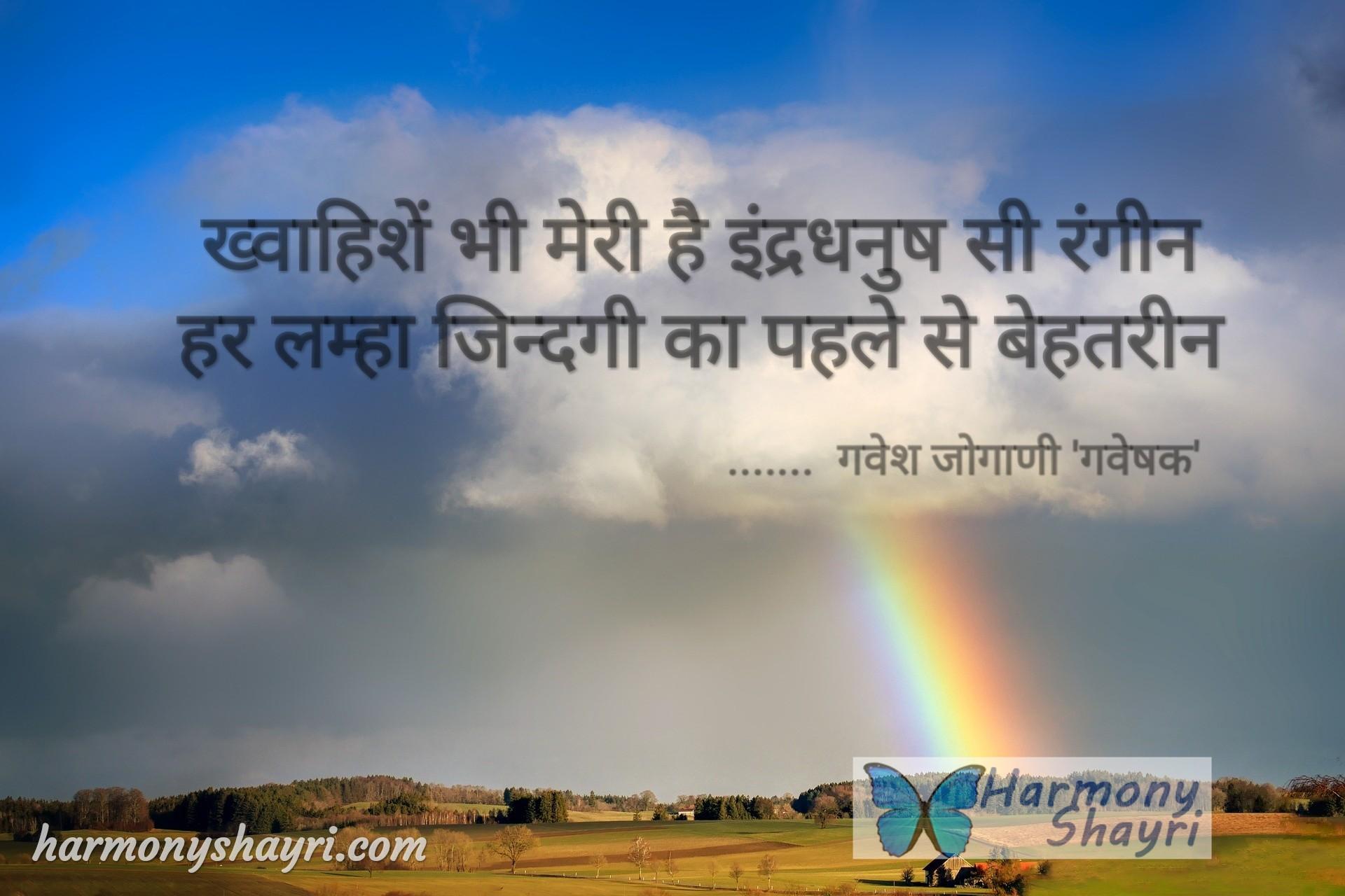 Khwahishen bhi meri hain – Gavesh