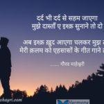 Dard bhi dard se – Gaurav Maheshwari
