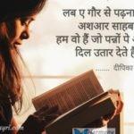 Lab e gaur se padhna mere – Deepika Rishi